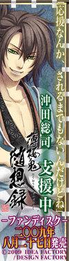 Okita_tai160x600_2